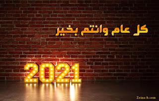 خلفيات كل عام وانتم بخير 2021