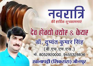 *Ad : देव होम्यो क्योर एण्ड केयर के डॉ. दुष्यंत कुमार सिंह की तरफ से नवरात्रि की हार्दिक शुभकामनाएं | मो. 8052920000, 9455328836*