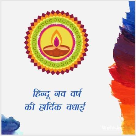 Happy Hindu Nav Varsh Status