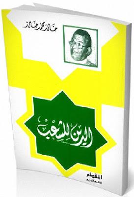 الدين للشعب - خالد محمد خالد , pdf