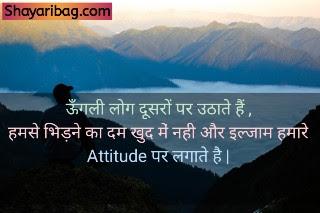 Attitude Shayari And Pic