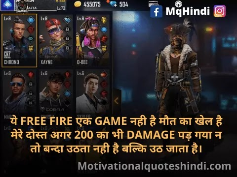 Shayari On Free Fire