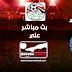 مشاهدة مباراة الاسماعيلي والجونة بث مباشر بتاريخ 27-05-2019 الدوري المصري