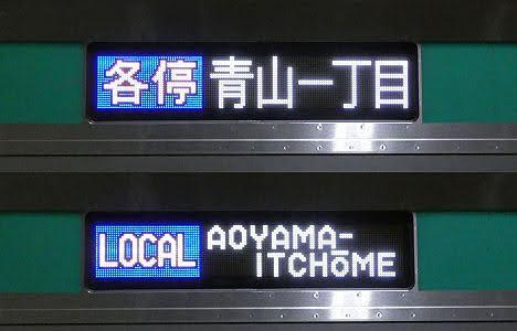 東急田園都市線 半蔵門線直通 各停 青山一丁目行き3 5000系(代走)