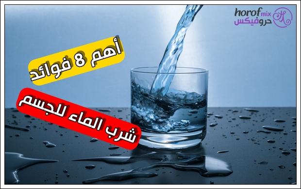 تعرف على أهم 8 فوائد شرب الماء للجسم