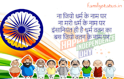 new independence day shayari in hindi