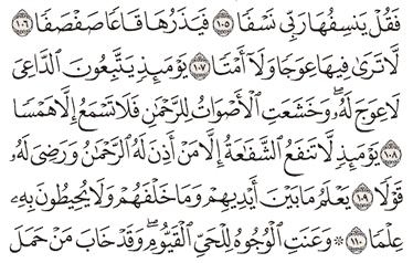 Tafsir Surat Thaha Ayat 106, 107, 108, 109, 110