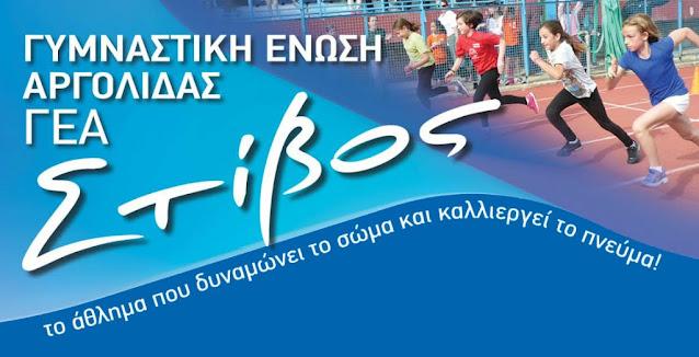 Γυμναστικής Ένωσης Αργολίδας: Ξεκινούν στις 14 Σεπτεμβρίου οι δραστηριότητες στίβου