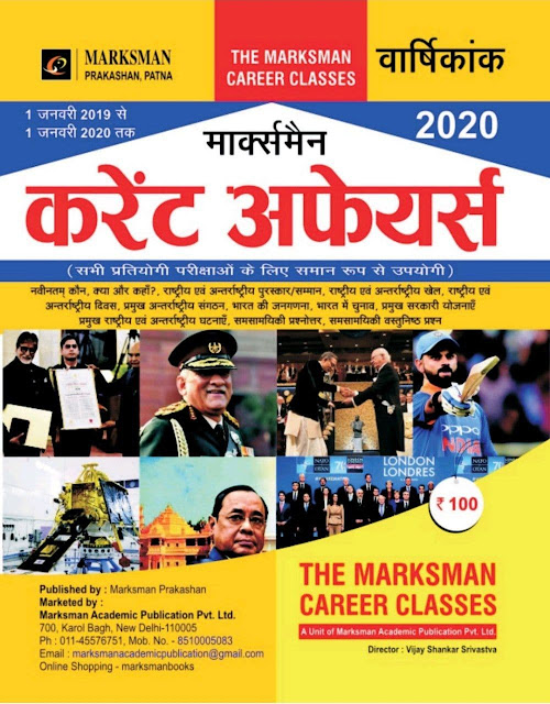 The Marksman Current Affairs Yearly 2020 : For All Competitive Exam PDF Book