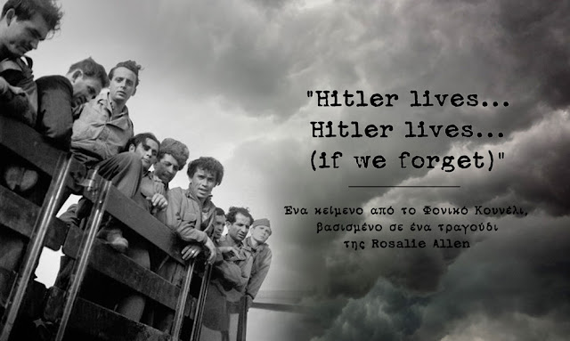 Hitler lives... if we forget / Ο Χίτλερ ζει.. αν ξεχάσουμε. Ένα τραγούδι υπενθύμισης. Μια παρουσίαση από το φονικό κουνέλι.