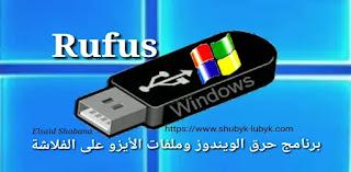 برنامج Rufus لحرق الويندوز على فلاشة USB