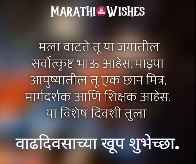 Birthday Wishes For Brother in Marathi  ▷ Birthday Status Marathi for brother