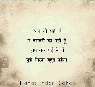 latest hindi shayari by rahat indori