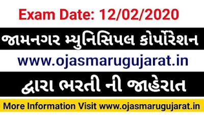 Jamnagar Gujarat Recruitment 2020, JMC Job Recruitment 2020, JMC Job Bharti 2020,