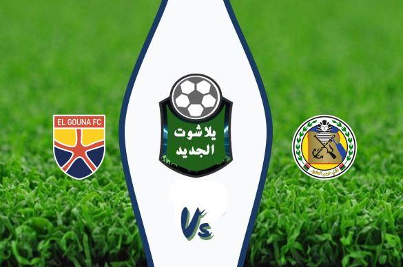 نتيجة مباراة حرس الحدود والجونة اليوم الأحد 9-02-2020 الدوري المصري