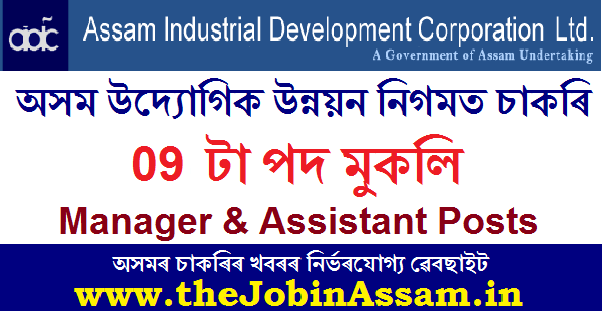 AIDC Limited Recruitment 2020