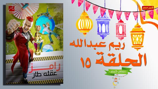 مشاهدة وتحميل رامز عقلة طار حلقة ريم عبدالله