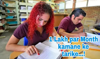 Earn 1 Lakh par Month