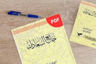 تحميل كتاب جامع السعادات pdf المولى محمد مهدي النراقي الجزء الأول والثاني