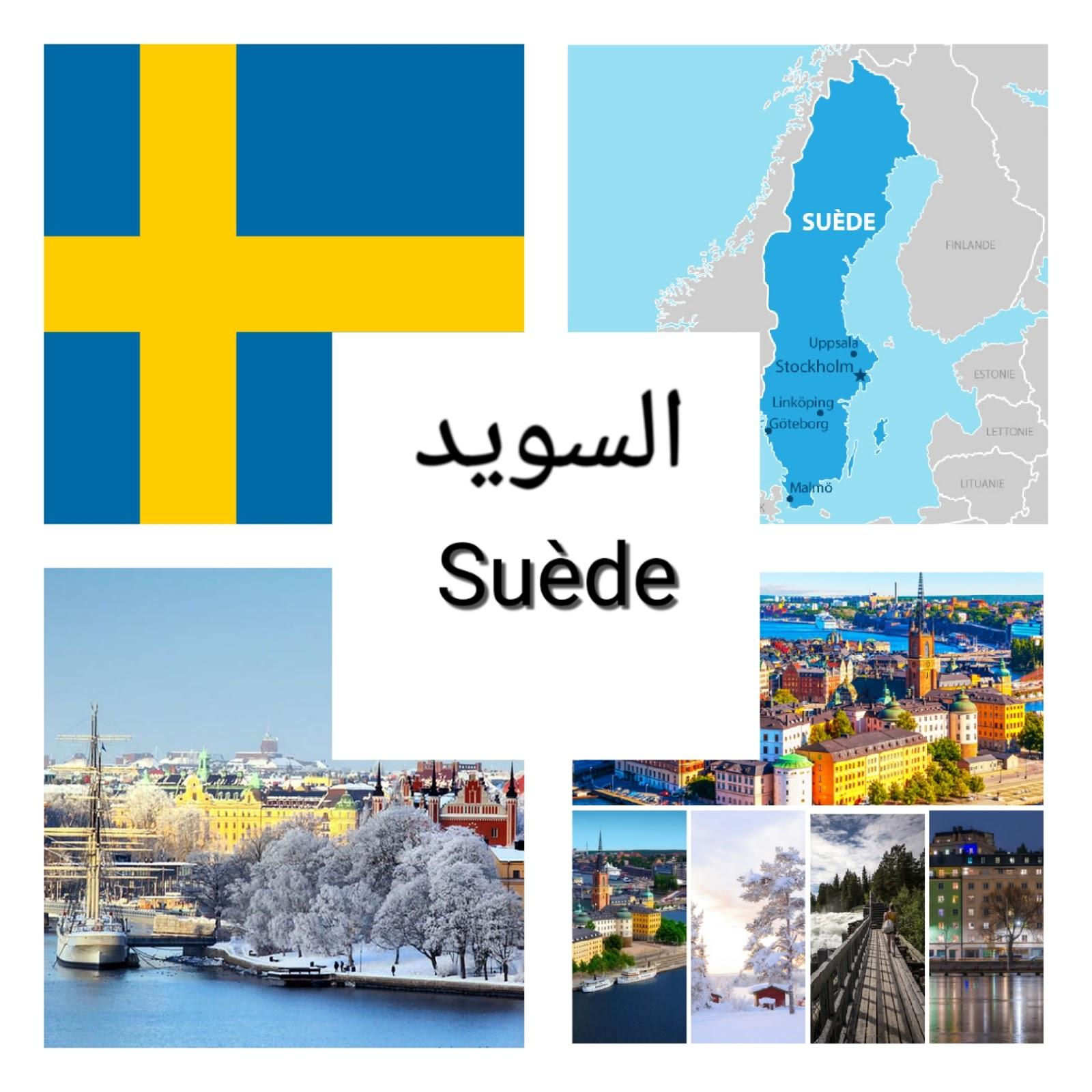 حقائق عن دولة السويد