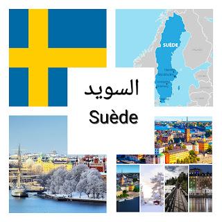 السويد،دولة السويد،أين تقع السويد،ماهي عملة السويد