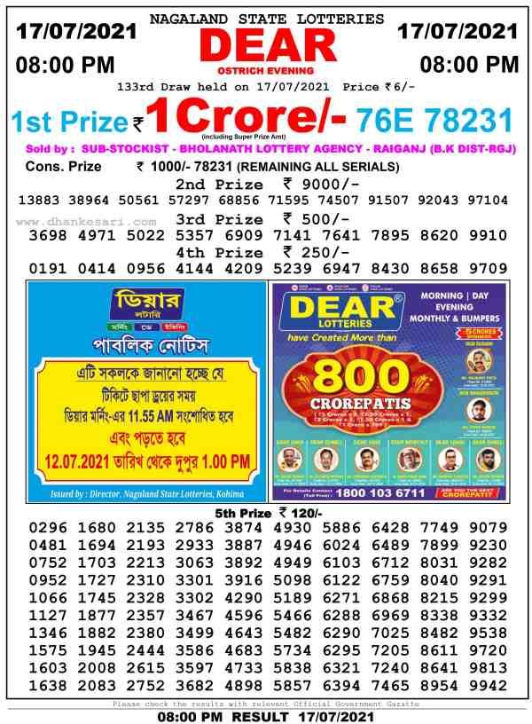 lottery sambad 17 7 2021 night 8pm