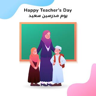 صور يوم المعلم 2020 يوم مدرسين سعيد