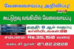 Kanchipuram Central Cooperative Bank Recruitment 2020 For Post Assistant & Drivers