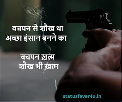 बचपन से शौख था attitude status in hindi