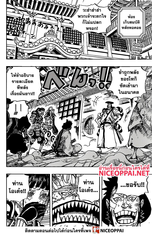 อ่านการ์ตูน One Piece ตอนที่ 1008 หน้าที่ 2