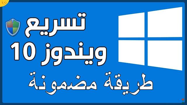 تسريع ويندوز 10 إلى أقصى حد تسريع إقلاع الويندوز how to speed up windows 10