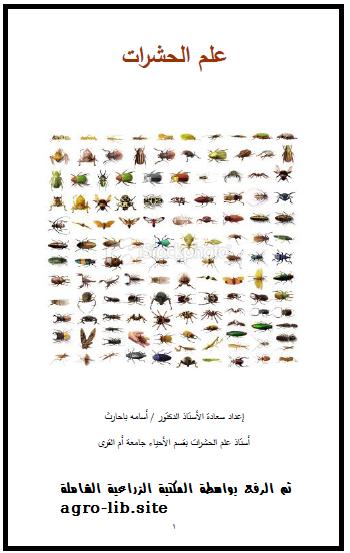 كتاب : محاضرات في علم الحشرات
