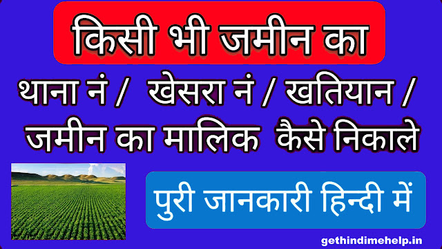 Jharbhoomi Online Khatian Download - Jharbhoomi Land Record Jharkhand - 2019