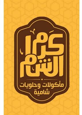 فروع ومنيو وأرقام توصيل مطعم كرم الشام 2021