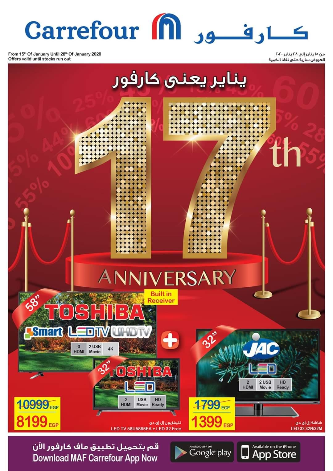 عروض عيد ميلاد كارفور مصر من 15 يناير حتي 28 يناير 2020 هايبرماركت العرض الثاني