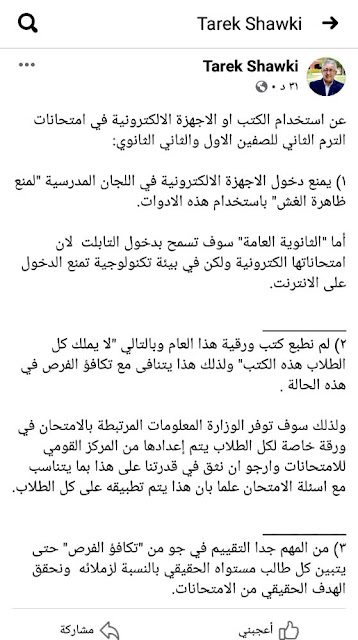 اخر قررات وزير التعليم - قررات هامه لكل الطلاب - قرار مجلس الوزراء للثانويه العامه
