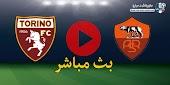 مشاهدة مباراة تورينو وروما بث مباشر اليوم 18 ابريل 2021 في الدوري الايطالي