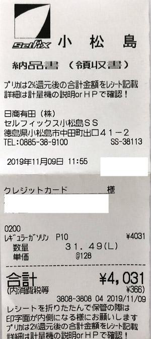 セルフィックス小松島SS 2019/11/9 利用レビューのレシート