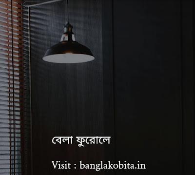 বাংলা কবিতা বেলা ফুরোলে