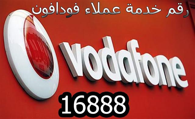 رقم خدمة عملاء فودافون كاش و ADSL للانترنت الأرضي المجانى مصر 2022