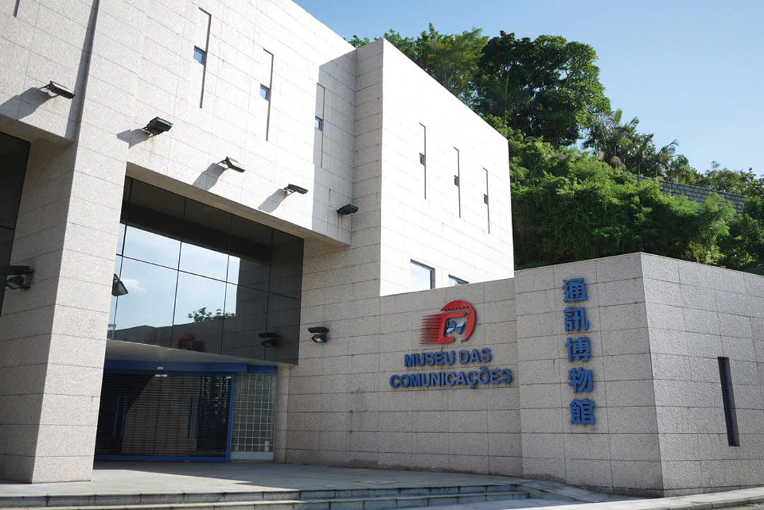 The Macao Post and Telecommunications Bureau's Communications Museum