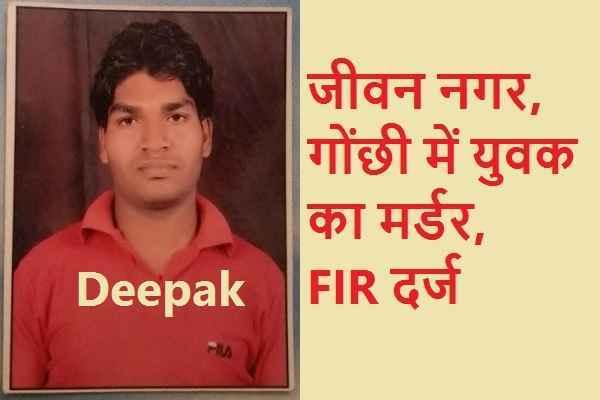 faridabad-jeewan-nagar-gonchhi-deepak-murder-case-fir-lodge-fir-433