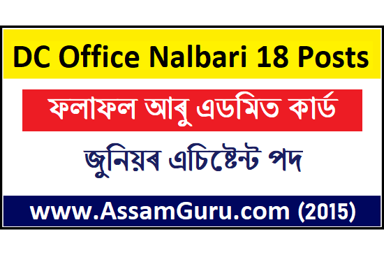 DC Office Nalbari Admit Card 2020