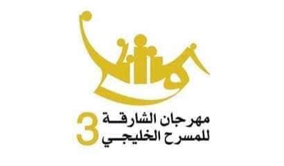 عمان تفوز بأفضل عرض في مهرجان الشارقة