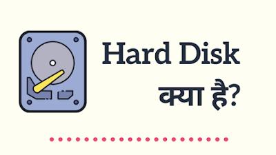 HDD (HARD DISK DRIVE) kya hai क्या  है पूरी जानकारी हिंदी में