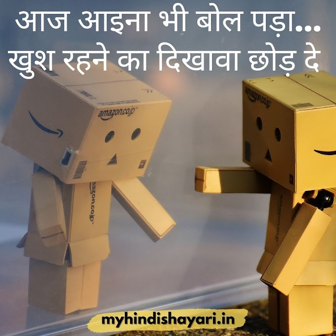 Breakup Shayari For Girlfriend in Hindi - Breakup Sad Shayari