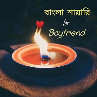 Bangla shayari for boyfriend