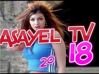 تردد قناة اصايل Asayel TV للكبار الجديد على النايل سات