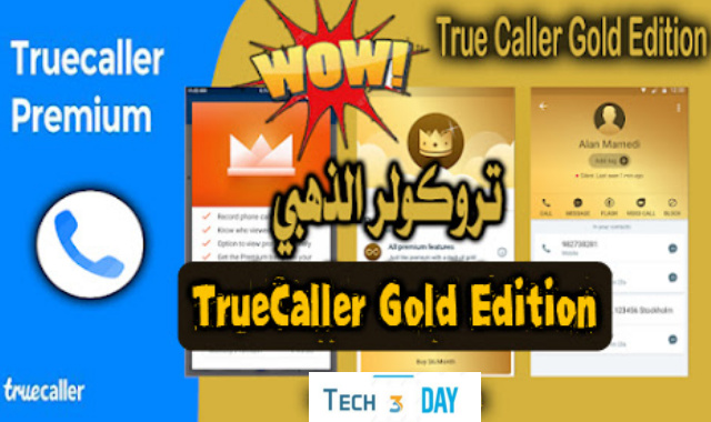 تحميل Truecaller Gold افضل تطبيق لمعرفة إسم المتصل على الأندرويد