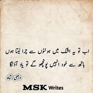 Wasi Shah Romantic Poetry